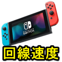 nintendo-switch-internet-wifi-kaisen-speed-kakunin-keisoku-thum