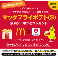 potato-muryou-coupon-dpointcard
