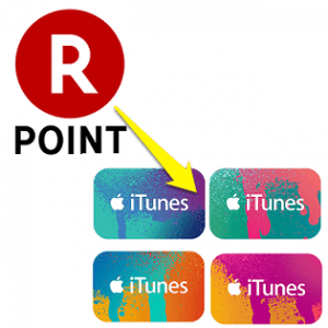 rakuten-kikangentei-point-to-itunes-code-thum