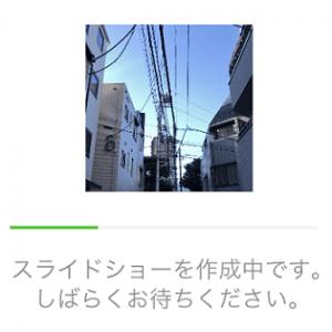 slideshow-tsukurikata-thum