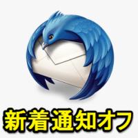 thunderbird-new-mail-desktop-tsuuchi-off-thum