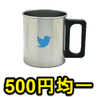 twitter-collaboration-item-500yen-kinitsu-thum
