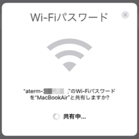 wifi-password-shouryaku-kyouyuu-for-ios-macos-thum
