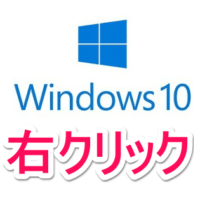 windows10-migi-click-menu-my-app-tsuika-touroku-launcher-thum