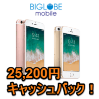 biglobe-mobile-premium-cash-back