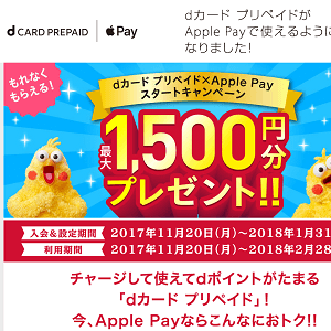 d-card-prepaid-applepay-start-campaign-20171120
