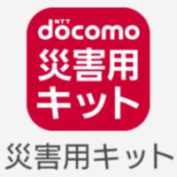 docomo-areamail-on-off-onryou-henkou-thum