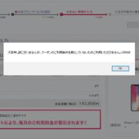 docomo-iphone-x-kounyuutesuduki-coupon-tsukaenai-trouble-thum2