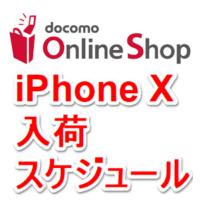 docomo-onlineshop-iphone-x-nyuuka-schedule
