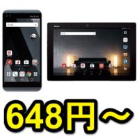 docomo-v20pro-l01j-arrowstab-f04h-gekiyasu-thum