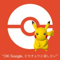 google-home-pikachu-kaiwa-thum