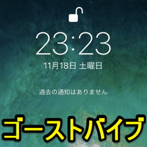 ios-tsuuchi-nai-vibration-naru-ghostvibe-genin-thum