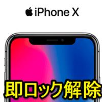 iphone-x-lock-kaijo-muryou