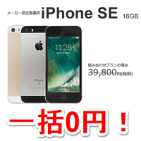 rakuten-mobile-iphone-se-0yen