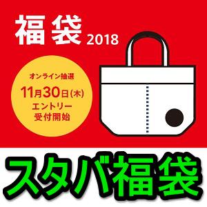 starbucks-luckybag-2018-fukubukuro