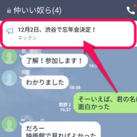 talkroom-ue-message-pindome-announcement-thum
