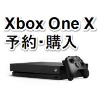xbox-one-x-yoyaku-buy-get