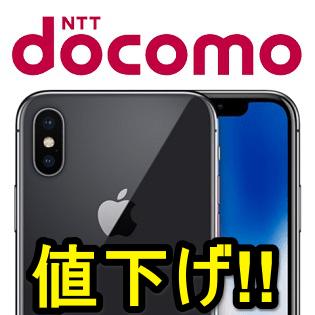 値段 iphone10