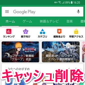 1468f5fd9c 【Android】Google Playのキャッシュを削除する方法 – アプリの動きが不安定な時や不具合、エラーが出た時にどうぞ ≫  使い方・方法まとめサイト - usedoor