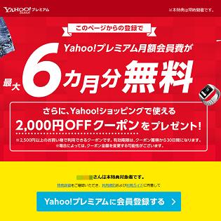 【8月版】最大6ヵ月無料!! Yahoo!プレミアムに無料で登録する方法 ...