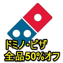 ドミノ ピザ 感謝祭 Lサイズ全品50 オフ ドミノピザをおトクに注文 宅配する方法 使い方 方法まとめサイト Usedoor