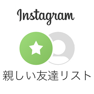 友達 instagram 親しい