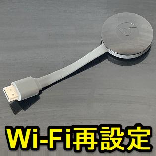 Wi fi 接続 エラー キャスト クローム