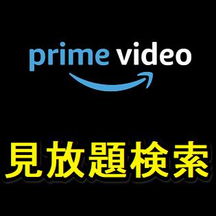 映画 amazon prime