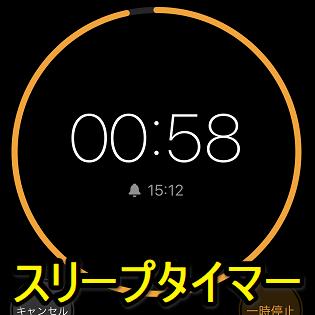 スリープタイマー iphone