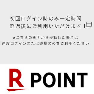 【楽天ポイント】アプリログイン時に『初回ログイン時のみ一定時間経過後にご利用いただけます』と表示され...