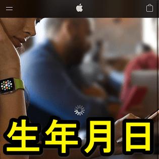 Id 入力 月 できない 生年 日 apple jQueryを使用して 閏年判定付き