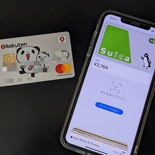 ポイント 楽天 カード suica チャージ 楽天カードはSuicaチャージできる!楽天ペイから赤いSuicaも!