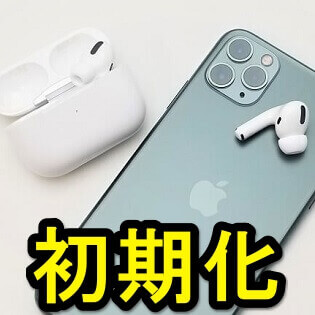 Airpods 初期 化