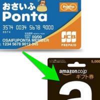 ponta-amazon-gift-thum