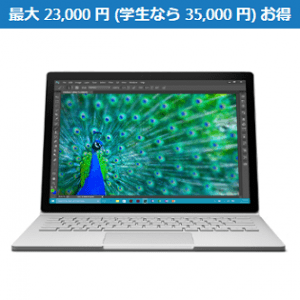 surface-cashback-campaign-20160702-thum