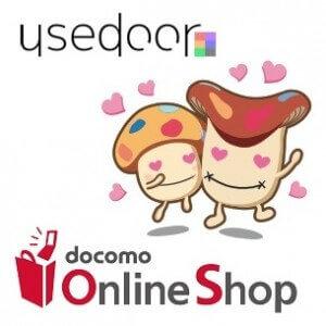 usedoor-docomo-coupon-thum