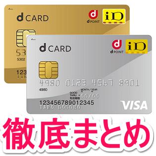 D カード ゴールド アラモ