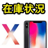 iphone-x-plus-zaiko-joukyou-docomo-au-softbank-thum