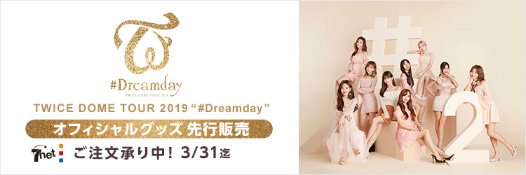 "TWICE DOME TOUR 2019 ""#Dreamday""オフィシャルグッズ"