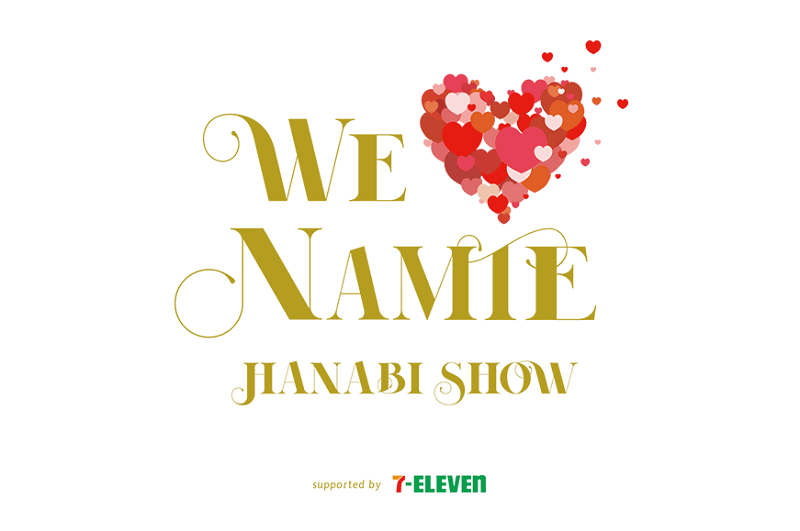 WE - NAMIE HANABI SHOW supported by セブン-イレブン オフィシャルグッズ
