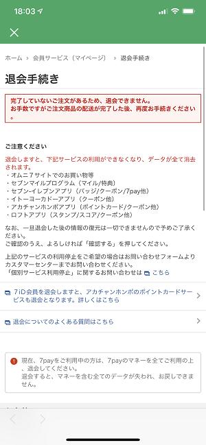 問い合わせ セブン アプリ