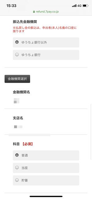 ゆうちょ 018支店