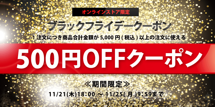 【ABC-MART】BLACK FRIDAY SALE 2019 クーポン