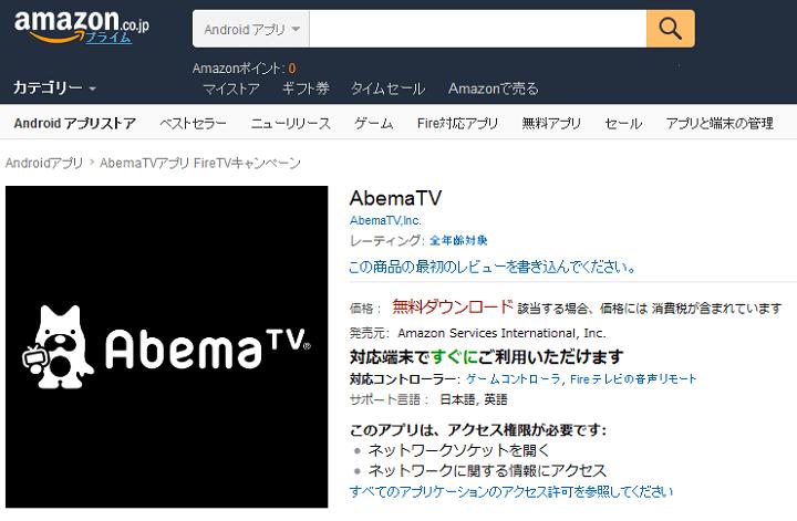 「Fire TV Stick」が日本語版にならない時の対応 …