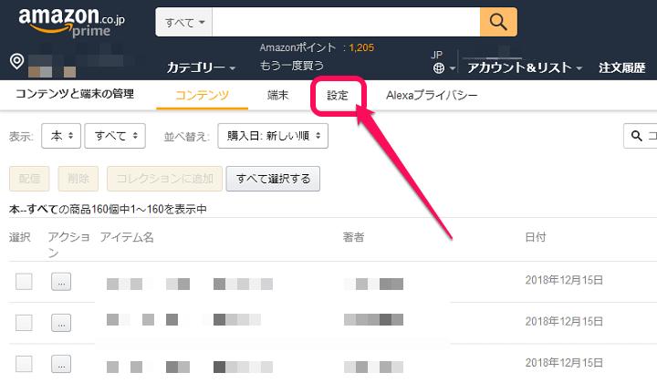 解除 amazon ワン クリック 【裏技】請求書無しでAmazon出品制限解除!メーカー出品規制の壁をブチ破るせどり手法
