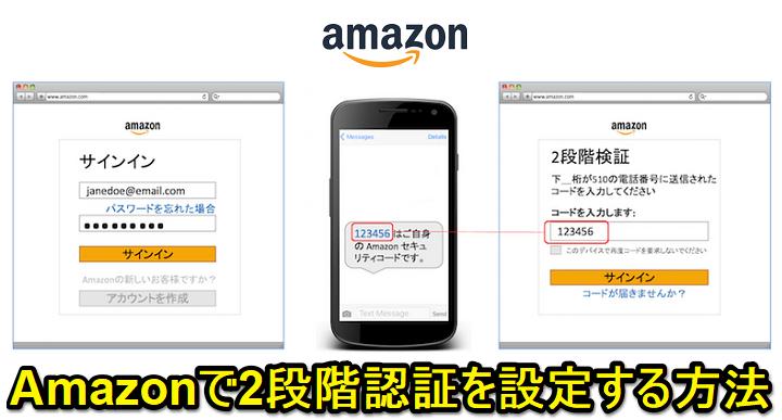Amazon 認証 アプリ 2 段階認証 - Amazon