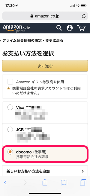 Amazon やり方 ドコモ プライム