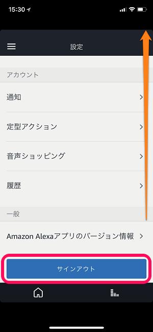 アレクサアプリ サインアウト