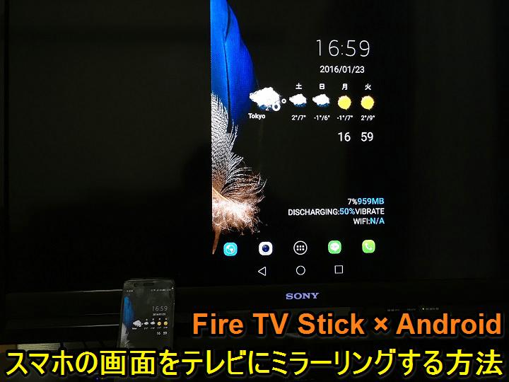 スマホ テレビ ミラーリング