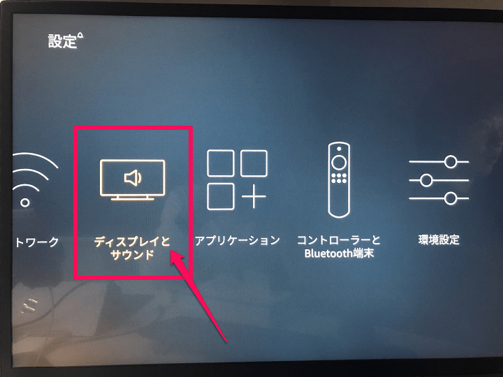 【Windows10】「Fire TV Stick」でWindowsの画面をテレビなどの大画面に映し出す方法 ...